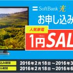 【Yahoo!BB】SoftBank光orSoftBankAirを期間中に申込すると人気家電が1円で買えちゃう!!