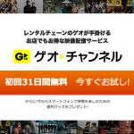 【サービス】ゲオもついに月額590円で映画見放題サービス開始!