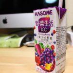 【グルメ】KAGOME野菜生活が美味しいぞ!!