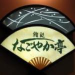 【グルメ】初めて回転寿司屋さん「なごやか亭」に行ってきた!!