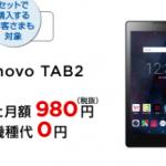 【ワイモバイル】「セットでおトクキャンペーン2」新製品のタブレットが月々980円で使えちゃう!