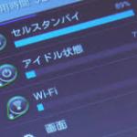 【Android】バッテリーの無駄遣い!?「セルスタンバイ」を対策しよう!