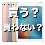 【Apple】これは欲しい!「iPad Pro 9.7インチ」!!何気にローズゴールドもでている!