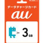 【au】「データチャージカード」が全国のセブンイレブンで買えちゃう!!
