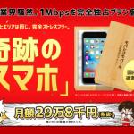 【スマホ】異常な月額料金!「月額29万8千円スマホ」が登場した!!