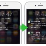 【アプリ】留守番電話をテキスト化してくれるアプリ!!