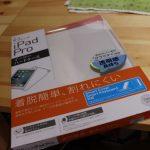 【iPadPro9.7インチ】「バッファロー 9.7インチiPadPro イージーハードケース」がきたぞ!!