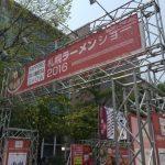 「札幌ラーメンショー2016」に行ってきた!!
