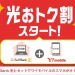 【終了】【ワイモバイル】SoftBank光+ワイモバイルスマホ「光おトク割」かなり安いがこれだけは注意!!