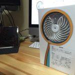 【ガジェット】これからの夏!デスクワークのお供に「卓上扇風機」がきたー!