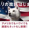 【SoftBank】「アメリカ放題」がいつの間にか終了・・・だと思ったら再び再開!?