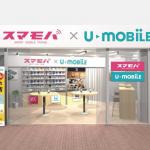 【格安SIM】「スマモバ」×「U-mobile」コラボショップがオープン!!