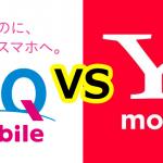 【格安スマホ】「ワイモバイル」と「UQ mobile」ってどっちがお得なの??
