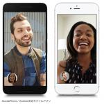 Googleがビデオチャットアプリ「Google Duo」が公開!