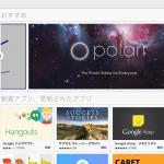 あまり使っている人がいない?Googleが「Chromeアプリ」サポート終了に!!