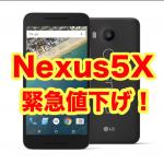 【ワイモバイル】「Nexus5X」が若干値下がりしている!?