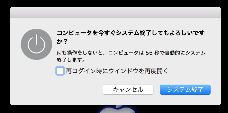 Macシステムメッセージ
