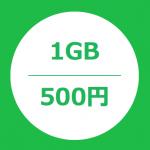 LINE格安SIM!「LINEモバイル」が発表!!サービス開始は10月1日から!!!