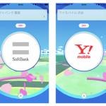 SoftBank、ワイモバイルショップが「ポケモンGO」のポケストップやジムになる!?