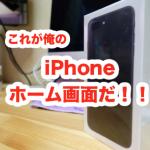 これが社会人ブロガーの「iPhone 7Plus」のホーム画面だ!!