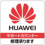 ワイモバイルショップ!「Huawei製SIMフリースマホ」取扱、修理受付が開始される!!