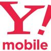 ワイモバイル「スマホプラン」1回10分通話を月300回無料の300回を無制限に!!
