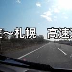 【YouTube】三笠〜札幌高速道路!