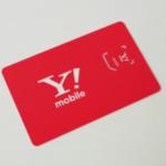 「ソフトバンクからワイモバイル」「auからUQ Mobile」SIMロック解除なしで可能!?