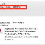 新型MacBook Pro15インチ!お届け予定日が早くなってる!?