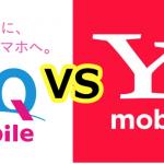 UQmobile(UQモバイル)は端末のみ購入不可・・・機種変更はできないようだ!