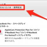 新型MacBook Pro15インチ!お届け予定日が早くなってと思ったら戻ってた・・・