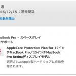 新型MacBook Pro15インチ!ようやく「処理中の商品」から「出荷準備中」に切り替わったぞ!