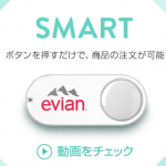 Amazon!ボタンひとつで日用品が注文ができる「Amazon Dash Button」が登場!