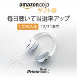 Amazon「Prime Music」を聞くと抽選でギフト券が当たるぞ!!