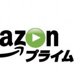 Amazonプライムビデオ、懐かしいアニメを見て昔に浸れた件