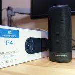 SoundPEATS!防水仕様のワイヤレススピーカー P4 がきたー!!