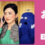 UQモバイル!「おしゃべりプラン」を2月22日から提供開始!!学割も・・・
