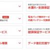 ワイモバイル!2月1日から「iPhone5S」でも「故障安心パックプラス」に加入することが可能になる!!