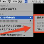 Apple AirPodsをMacで使ってたった今、気付いた些細なこと・・・