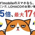 「Yahoo!プレミアム会員」ならワイモバイルスマホを持ったほうが安いかも!!