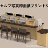SoftBankショップに「プロ」顔負けのセルフで印画紙プリントが設置される!!