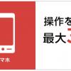 ワイモバイル!ガラケーからの乗り換えも安心!「スマホデビューキャンペーン」が実施中!!