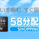 ドン・キホーテ!「最短58分」宅配サービスを2月22日に開始!!