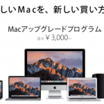 ビックカメラ!「Mac アップグレードプログラム」を2月17日より開始!!