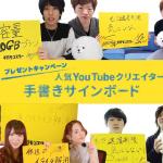 ソフトバンク!「人気YouTubeクリエイター手書きサインボード」プレゼントキャンペーン実施中!!