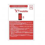 Amazonの「ワイモバイルSIM」が今なら990円で買えちゃうぞ!!