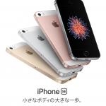 UQモバイル!「iPhone SE」を3月25日より販売開始へ!