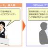 auショップで「iPhone」のアフターサービスの拡充!?