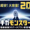 ソフトバンク!「ギガモンスター」のテザリングオプション無料キャンペーン期間が延長に!!
