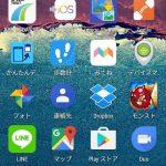 ワイモバイル!「Android One 507SH・S1・S2」!!着信履歴の個別削除方法!!!